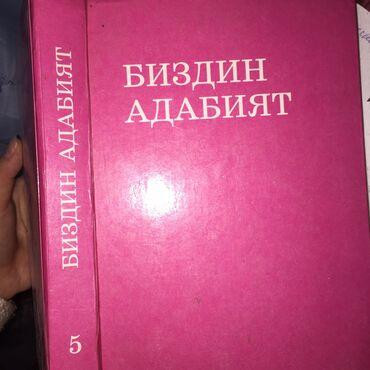 гдз математика 5 класс с к кыдыралиев в Кыргызстан: Книги!  Биздин адабият 5-класс К.Артыкбаев ; Исаков 2008 Состояние