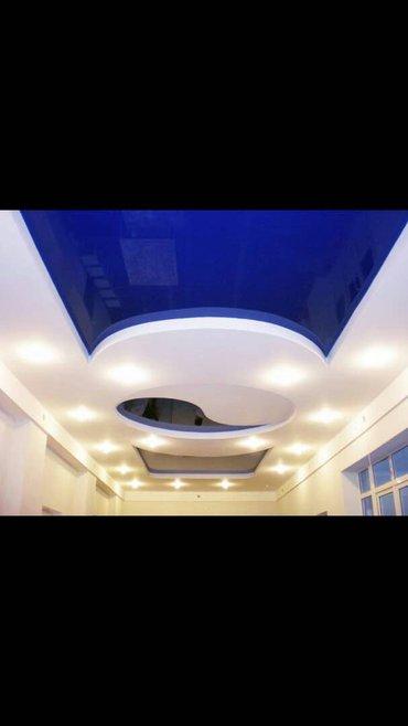 Натяжные потолки гарантия 15 лет, качество люкс!( материал Бельгия) в Бишкек