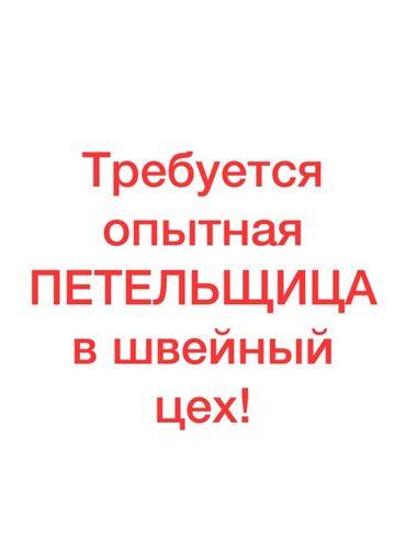 Швейный цех ищет заказчика - Кыргызстан: Пуговичница. С опытом. Аламедин рынок