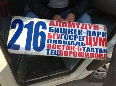 НАКЛЕЙКИ НА АВТО любой сложности цены от 100 сомов начинается  Трафаре в Бишкек - фото 7