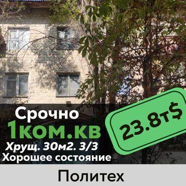 купить корову в бишкеке in Кыргызстан | КОРОВЫ, БЫКИ: Хрущевка, 1 комната, 30 кв. м