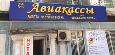 309 объявлений: Дешёвые авиабилеты и туры по всем направлениям. Адрес: г.Бишкек
