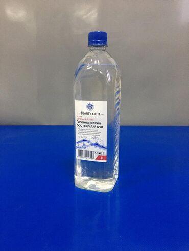 kingyes silky beauty spray отзывы в Кыргызстан: Антисептик от микробов и бактерий1l антисептик от компании