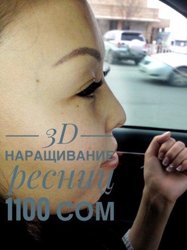 Наращивание ресниц качественно,по доступным ценам, выезд есть от 150-2 в Бишкек