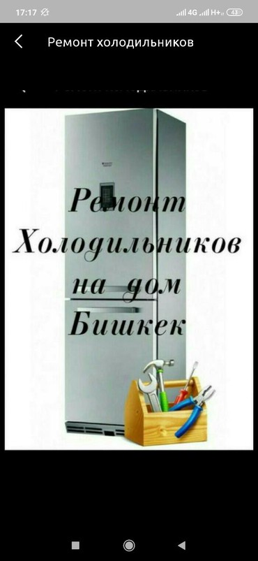Холодильник ремонт в Бишкек