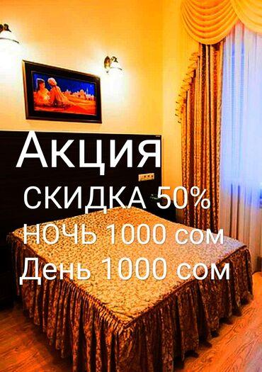 Аренда квартир - Бишкек: Гостиница. Квартира посуточно. Фото настоящие 100% Элитная гостиница