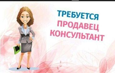 """Срочно требуется Продавец консультант в компанию """"tg"""" в Бишкек"""