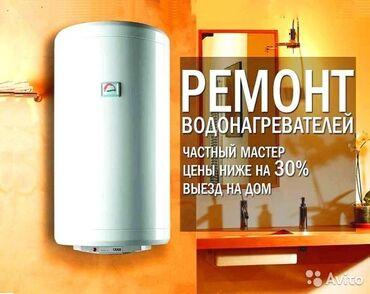 код 0220 бишкек в Кыргызстан: Ремонт | Бойлеры, водонагреватели, аристоны | С гарантией, С выездом на дом, Бесплатная диагностика