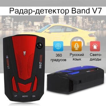 v7 бад отзывы в Кыргызстан: Антиродар Радар детектор V7 является функциональным техническим