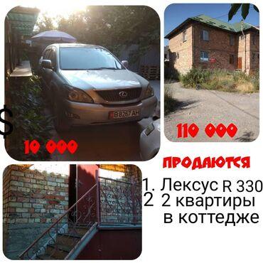 Продам Дом 200 кв. м, 10 комнат