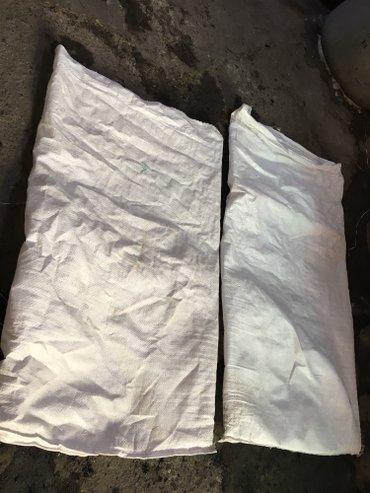 Продаем б/у мешки из под круп, сахара, макарон около 300-500 шт. в Токмак