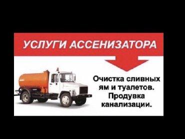 Услуг крана манипулятора - Кыргызстан: Выкачка откачка сливных ям септиков и туалетов продувка Канализация