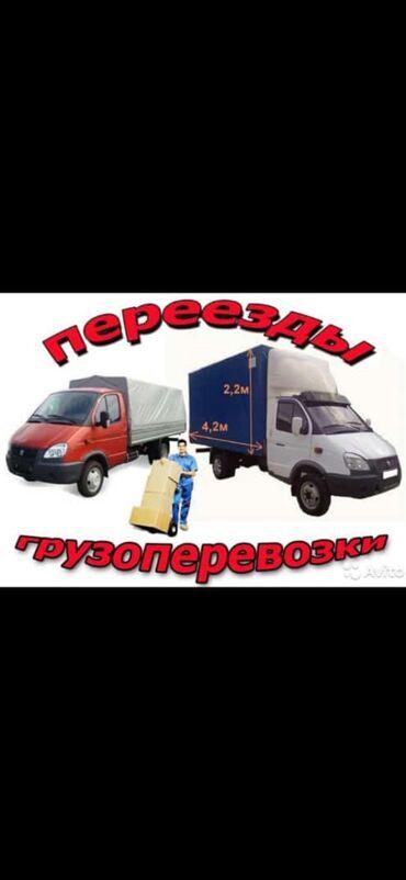 Услуги - Буденовка: Международные перевозки, По городу | Борт 5 кг. | Переезд, Грузчики
