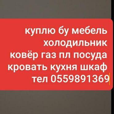 кду 2 бишкек в Кыргызстан: Продается квартира: 12 комнат, 369 кв. м