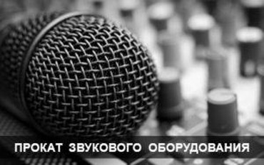 прибыльный цветочный бизнес в Кыргызстан: Аренда музыкального оборудования от 5000 сом ! Профессиональная звуко