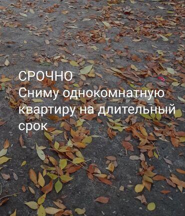 квартира одна комната in Кыргызстан   ПРОДАЖА КВАРТИР: 1 комната, 35 кв. м, С мебелью