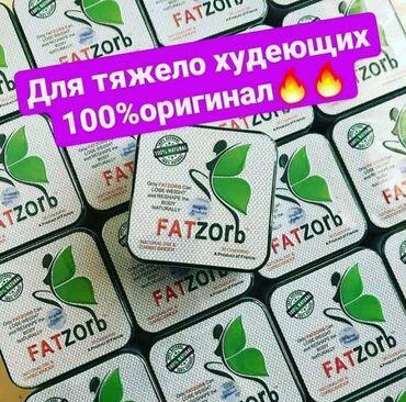 таблетки для похудения бишкек in Кыргызстан | СРЕДСТВА ДЛЯ ПОХУДЕНИЯ: Только оптом Фатзорб (fatzorb)Липотрим LipotrimБ фит (b-fit)От 10шт и