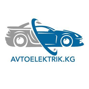 avtomobil zhiguli massoj 1 t в Кыргызстан: Сервисное ТО, Топливная система, Электрика | Шумоизоляция