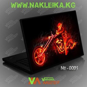 наклейка-для-ноутбука в Кыргызстан: НАКЛЕЙКА НА НОУТБУК - Огненный гонщик.Изготовление от 30