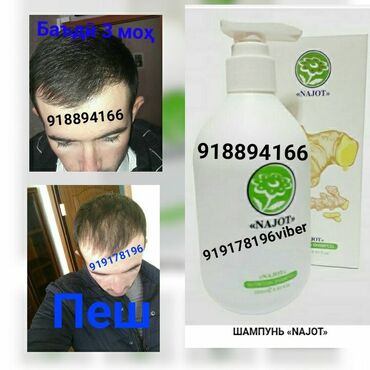 Личные вещи - Таджикистан: Мӯи сари Шумо мерезадДар пӯсти сари Шумо доначаҳо ё ярачаҳо (грибок)🕷