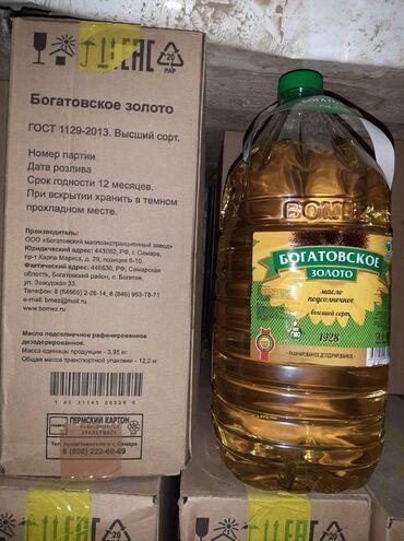 продам волосы бишкек адрес в Кыргызстан: Продаю подсолнечное масло оптом, недорого (Богатовское золото). В одн