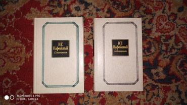 город кант в Кыргызстан: Собрание сочинений В.Т.Нарежный в 2х томах
