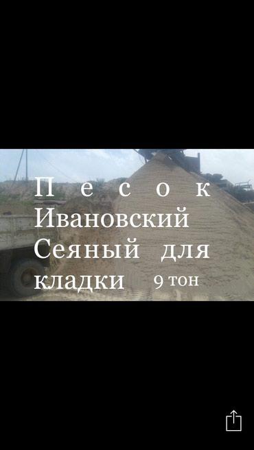 Писок ИВАНОСКИЙ СЕЯНЫЙ в Бишкек