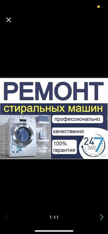Услуги - Кыргызстан: Ремонт | Стиральные машины | С гарантией, С выездом на дом