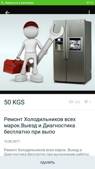 Ремонт Холодильников всех марок. Выезд и Диагностика бесплатно при рем в Бишкек