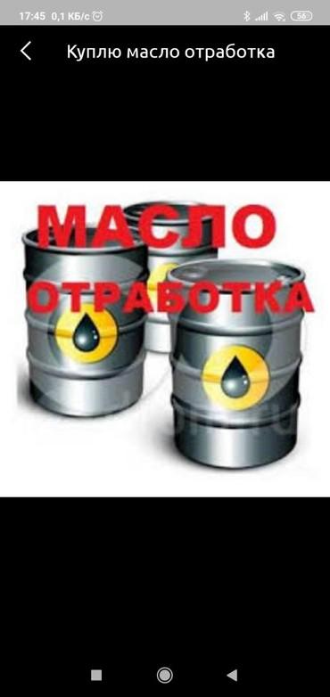 жесткость-воды-в-бишкеке в Лебединовка: Куплю отработку в больших количествах.цена договорная