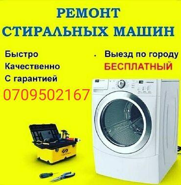 stiralnyh mashin avtomat nizkie в Кыргызстан: Автоматическая Стиральная Машина
