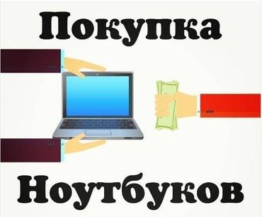 Samsung - Кыргызстан: Ноутбуктарды Сатып Алабыз Суротун Ватсапка жонотунуз суйлошобуз баасы