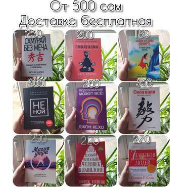 Все книги новые. Бизнес литература и психология. От 500 сом доставка