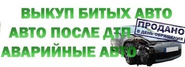 Максимальная оценка, расчет сразу, в Бишкек