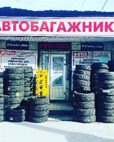 б у кухни в Кыргызстан: Летние и всесезонные б/у шины из Европы Фирмы Continental, Michelin, D
