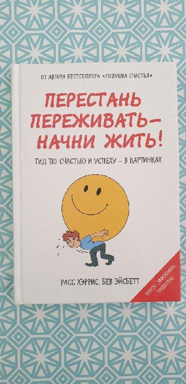 """Книга """"Перестань переживать - начни жить!"""" / Гид по счастью и успеху-"""