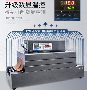 упаковочный в Кыргызстан: ТермотонельWoote специальная 3015 цепная термоусадочная пленочная