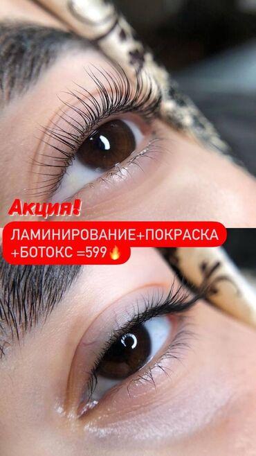 кушетка для наращивания ресниц бишкек in Кыргызстан | РЕСНИЦЫ: Ресницы | Покраска, Ламинация, Наращивание ресниц | Голливуд