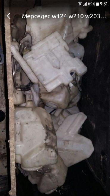 мотор 2 7 cdi mercedes в Кыргызстан: Бочок омывателя мерседес 210. 202. 203. 211 кузовТурбина 2.2 cdi 2.7