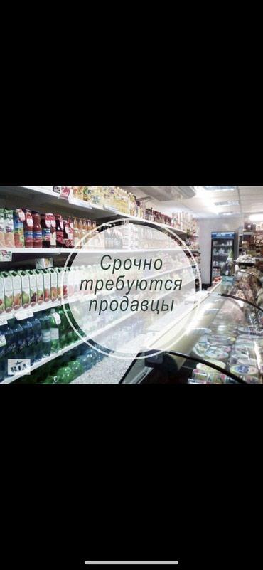 В продовольственный магазин ( в Бишкек