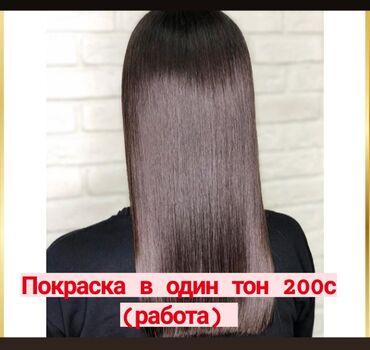 саб в Кыргызстан: Покраска волос 200с краску приносите с сабой у нас в салоне нету