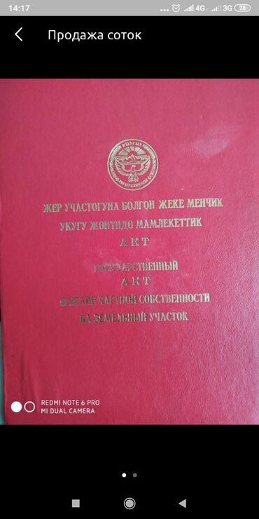 купить участок село байтик в Кыргызстан: Продам соток Для бизнеса от собственника