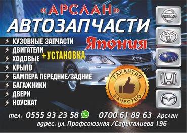 """Японские автозапчасти """"Арслан""""  в Бишкек"""