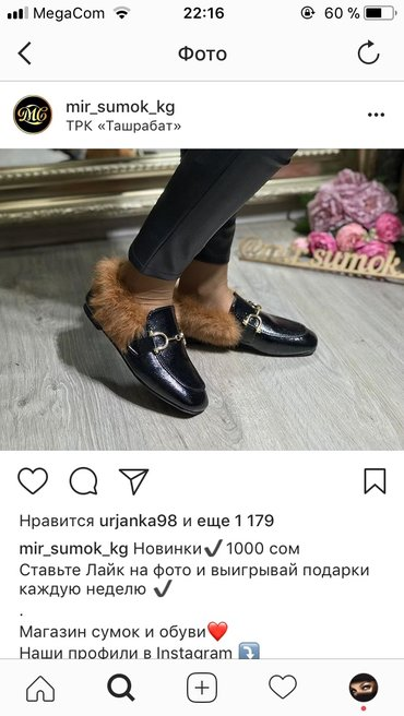 Продаю красивые лоферы! (мокасины, балетки) размер 36. одевала один ра в Бишкек