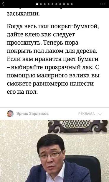 Тез арада новопокровка айылынан үй в Бишкек
