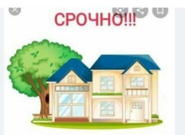 поля в бишкеке в Кыргызстан: Куплю пол дом в черте горада Бишкек