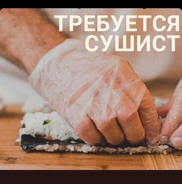 Поиск сотрудников (вакансии) - Кыргызстан: Повар Сушист. Ресторан