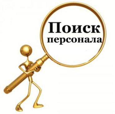 Требуются администраторы на ресепшн в в Бишкек