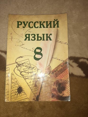 - Azərbaycan: 8-ci sinif Rus-dili kitabı