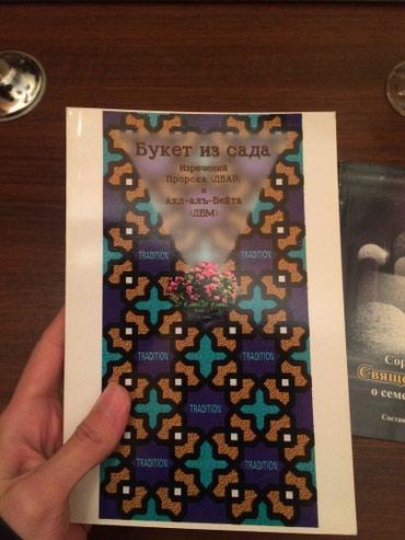 Bakı şəhərində Islam dinine ait her bir movzular olan 282 sehifelik rus dilinde teze